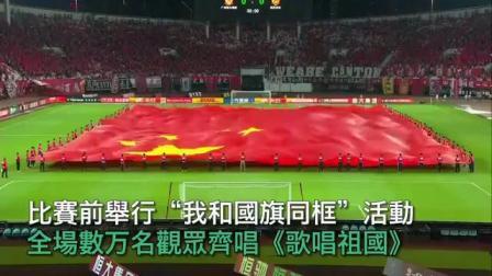 燃!中超赛场数万球迷高唱歌唱祖国