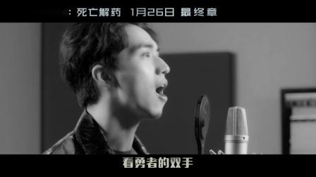 [MV] 许魏洲 _ 迷宫 (电影《移动迷宫3:死亡解药》中国区推广曲)