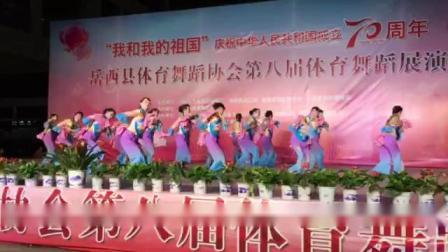 庆祝中华人民共和国成立70周年岳西县体育舞蹈协会展演——沂蒙颂