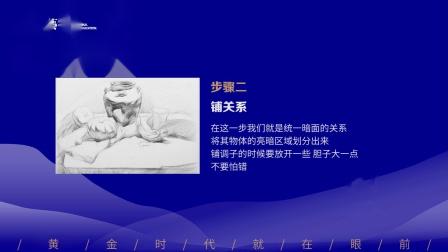 素描静物罐子水果画法·杭州天水艺术教育(天水艺术画室)