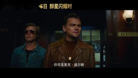【游民星空】好莱坞往事定档预告
