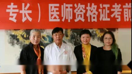 宁波中医(专长)医师资格证考前辅导