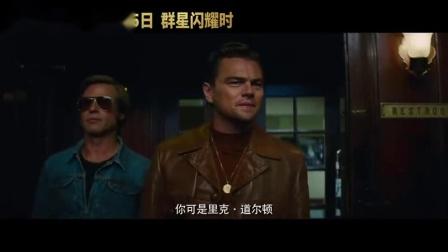 昆汀·塔伦蒂诺导演的《好莱坞往事》国内定档 10月25日国内上映