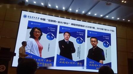 """重庆理工大学""""互联网+会计"""":财务机器人与会计未来"""