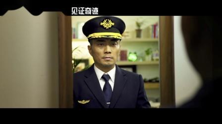 中国机长先导_1