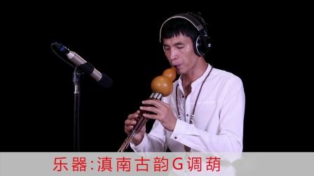 一首,张笑老师傣族歌曲作品《泼水欢歌》葫芦丝音乐 英杰老师独奏