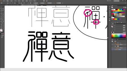 【平面设计】AI字体设计【禅意】