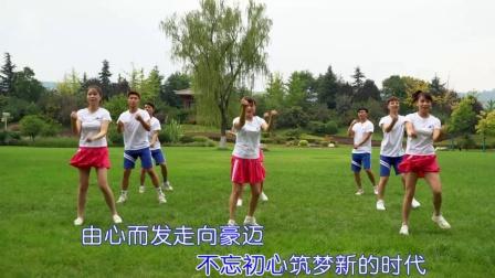 中国梦健康情(健康操)