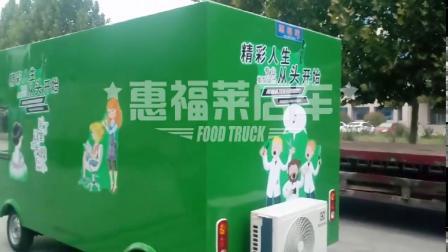 惠福莱流动餐车厂家定制酸辣粉移动餐车