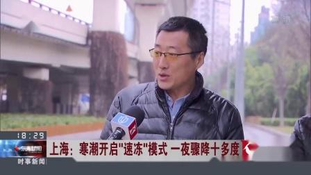 《东方新闻》20170130