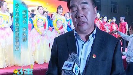 2019年09月24日《说事》东辽县市场监督管理局庆祝中华人民共和国成立70周年演出活动VA0