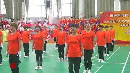 海宁市老年人庆祝新中国成立七十周年体育健身项目展示活动《佳木斯快乐舞步健身操》