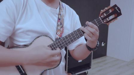 【哈里里】ukulele指弹改编周杰伦《说好不哭》