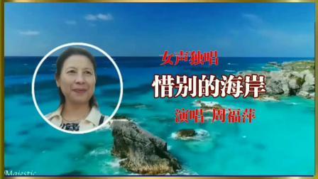 上海普歌会《惜别的海岸》演唱 周福萍