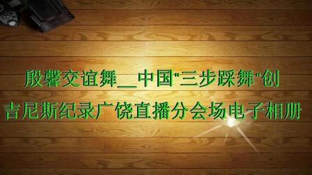 殷馨交谊舞_中国三步踩舞全国15万人创吉尼斯纪录广饶直播分会场电子相册