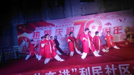 庆祝建国70周年游龙太极第一路展演
