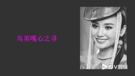 心之寻~乌英嘎北京演唱会(现场音频)