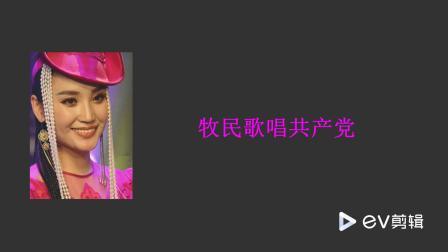 牧民歌唱共产党~乌英嘎在北京演唱会演唱(音频)