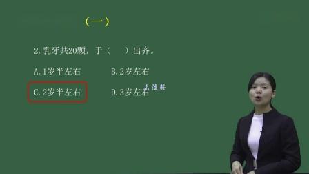2020安徽幼儿园教师招聘考试-幼教基础知识-谢老师-28