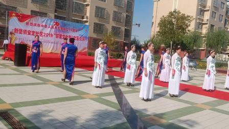 2019年9月24日有东方韵旗袍艺术团姐妹们为新堡安定社区文化活给大家表演旗袍走秀《走宁夏》