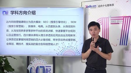 IT培训之网络营销培训-达内讲师大赛总决赛--李修江-网络营销讲师