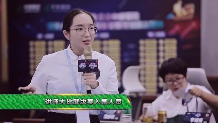 2019讲师大比武复赛集锦34