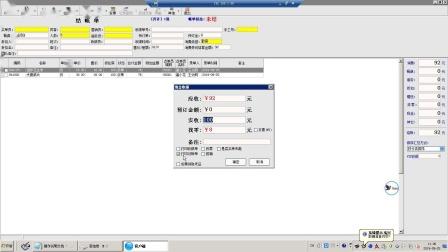 中餐收银系统操作教程1