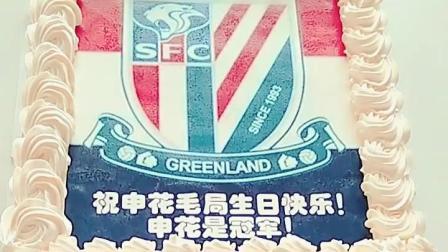 君晓天云公司年会乔迁数码照片申花曼联上港足球队徽生日蛋糕送货