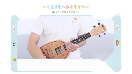 我爱北京天安门 - 尤克里里指弹教学