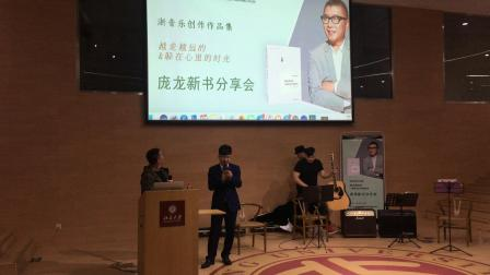 庞龙2019北京大学新书分享1