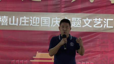 悦禧山庄迎国庆文艺汇演-2019.9.21