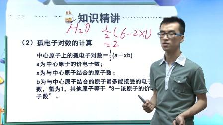 名师课堂  人教版高中化学选修三 2.2 分子的立体构型
