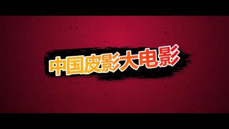 《中华熊猫》先导版预告
