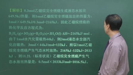 名师课堂 人教版高中化学选修四 1.3 化学反应热的计算