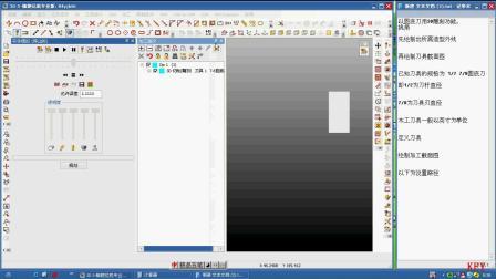 alphacam门板设计软件教程 抽屉造型阿尔法软件讲解视频