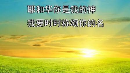 耶和华你是我的神 - 千首赞美诗歌之31 (国)