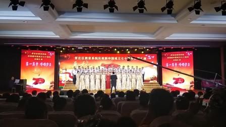 罗庄区教育系统新中国成立70周年教师大合唱