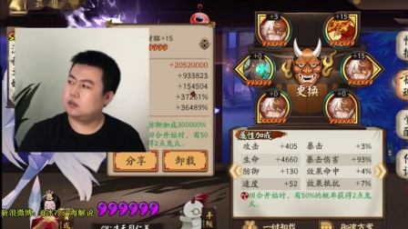 【冰冷解說】陰陽師9.25直播實況:一局贏700W金幣!