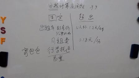 2019五年級數學上册分段计算应用题讲解及习题优司芙品數學