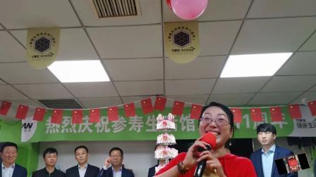 热烈庆祝哈尔滨参寿生活馆成立11周年庆典活动纪实