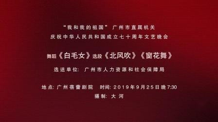 舞蹈《白毛女》选段《北风吹》《窗花舞》广州市人力资源和社会保障局