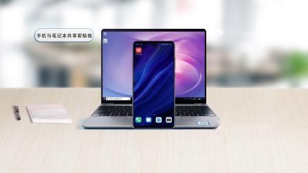 Huawei Share 共享剪贴板&最近文档-操作指南视频