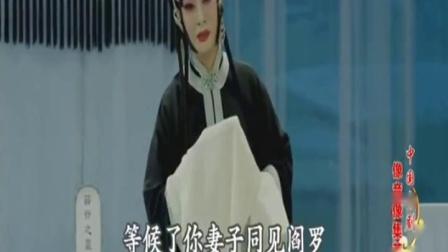 迟小秋《三娘教子》1.mp4