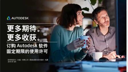 订购Autodesk软件固定期限的使用许可-20190920-仇朦-3