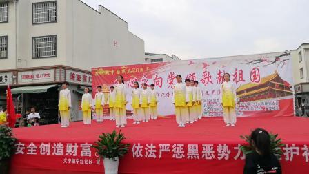 修水县第三中学参加宁红社区《庆祝中华人民共和国成立70周年》活动VID_20190926_172723