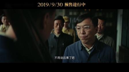电影《我和我的祖国》预告片1080P完整版-不分集,七个故事完整15分钟