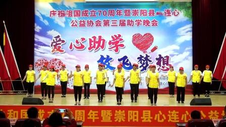 湖北省崇阳心连心公益协会手语舞《感恩的心》