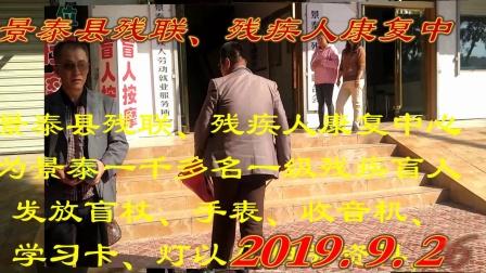 景泰县残疾盲人,盲杖定向行走培训,发放盲杖