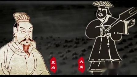 """【历史纪录片】中国通史-古代史【全180集】 - 5 - 夏""""家天下"""""""