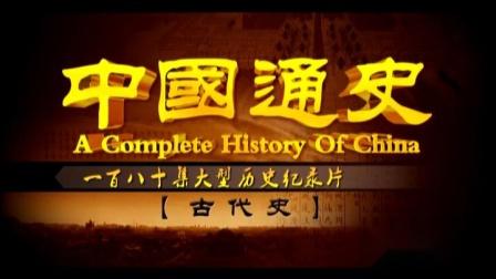 【历史纪录片】中国通史-古代史【全180集】 - 60 - 分久必合